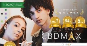 CBDMAXの評判と口コミは?リピート率90%超えの人気ブランドを解説